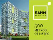 Жилой дом «Лайм»: Квартиры у метро Алексеевская Потолки 3 метра,